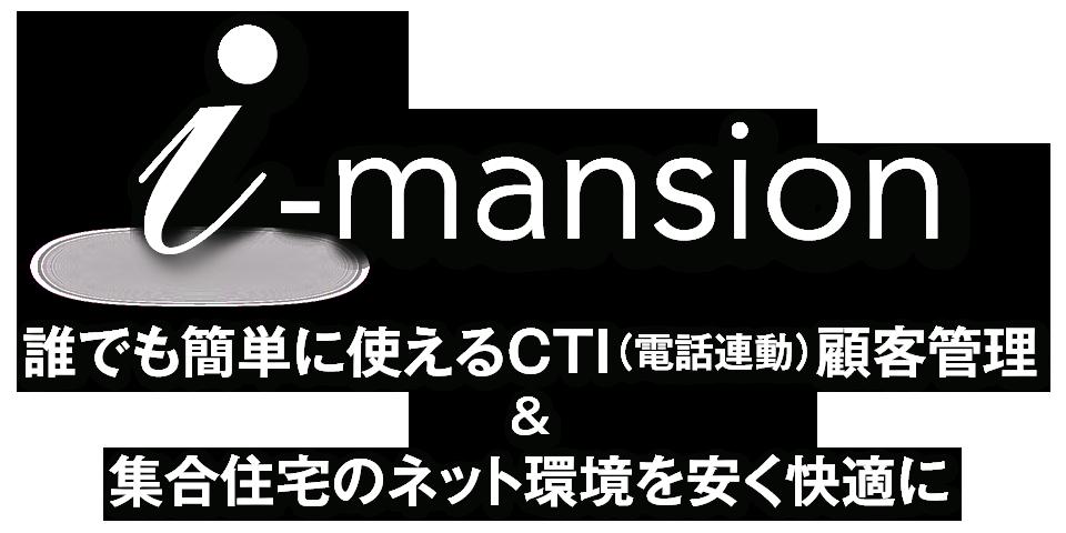 CTI電話連動式の顧客管理システム&インターネットマンション